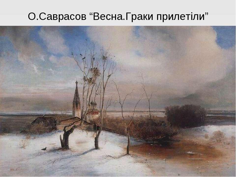 """О.Саврасов """"Весна.Граки прилетіли"""""""