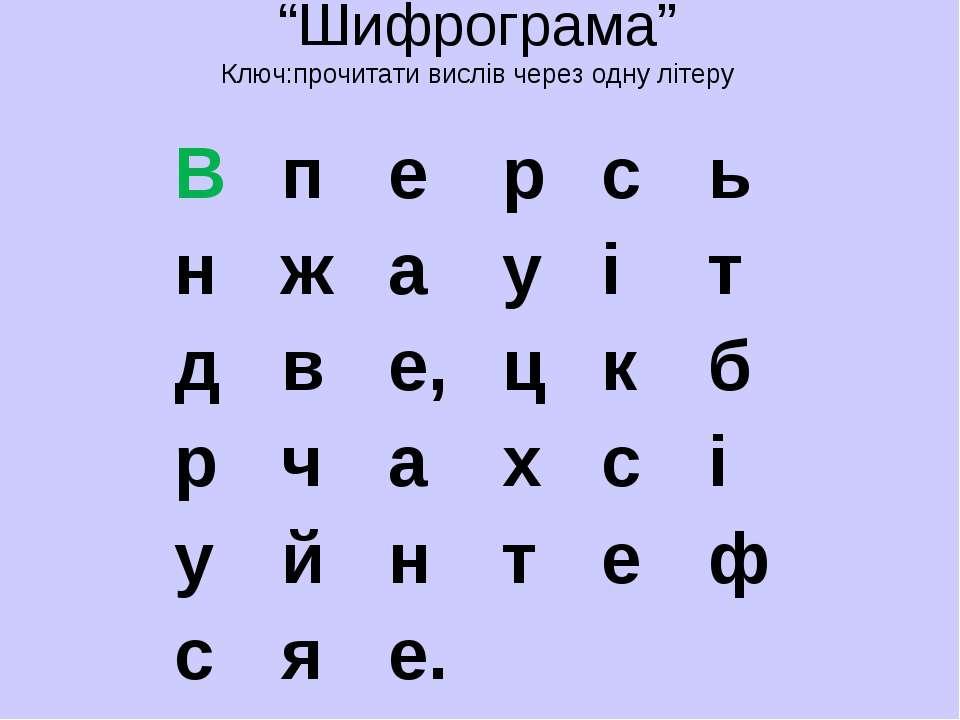 """""""Шифрограма"""" Ключ:прочитати вислів через одну літеру В п е р с ь н ж а у і т ..."""