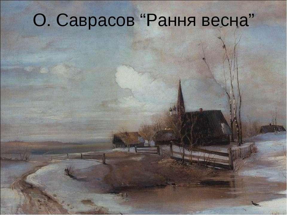 "О. Саврасов ""Рання весна"""