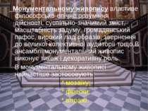Монументальному живопису властиве філософсько-епічне розуміння дійсності, сус...