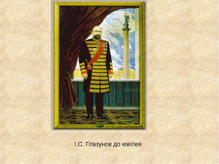 І.С. Глазунов до ювілея