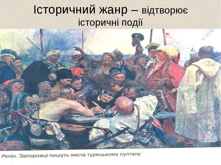 Історичний жанр – відтворює історичні події
