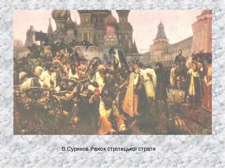 В.Суриков.Ранок стрілецької страти