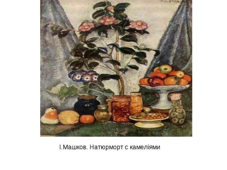 І.Машков. Натюрморт с камеліями
