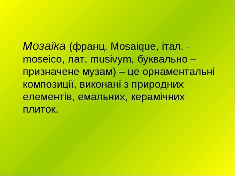Мозаїка (франц. Mosaique, італ. - moseico, лат. musivym, буквально – призначе...
