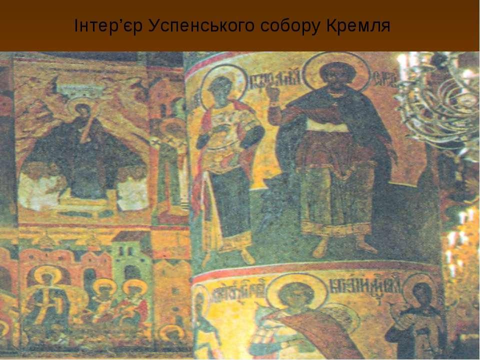 Інтер'єр Успенського собору Кремля