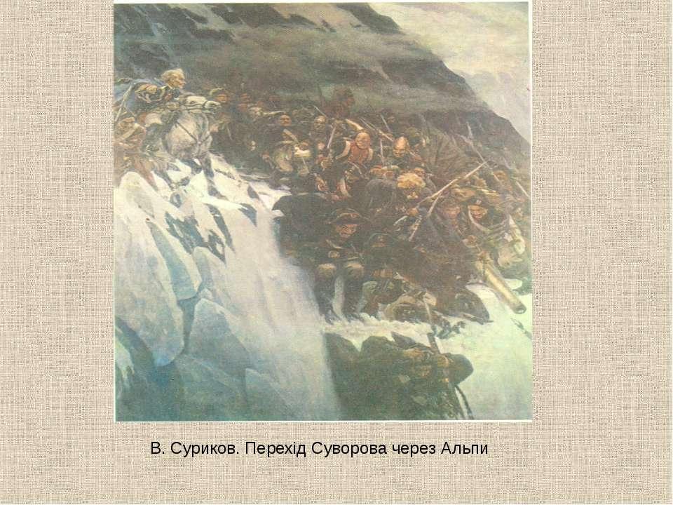В. Суриков. Перехід Суворова через Альпи