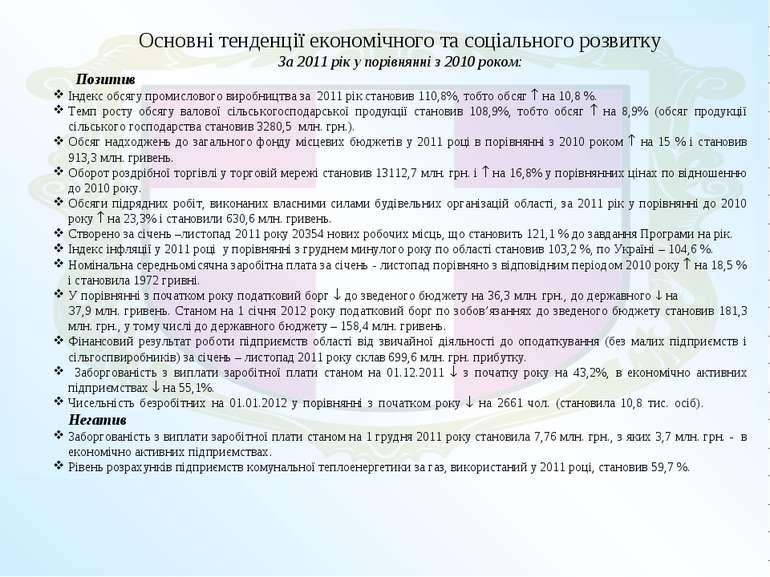 Основні тенденції економічного та соціального розвитку За 2011 рік у порівнян...