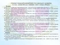 Основні тенденції економічного та соціального розвитку За січень - жовтень 20...