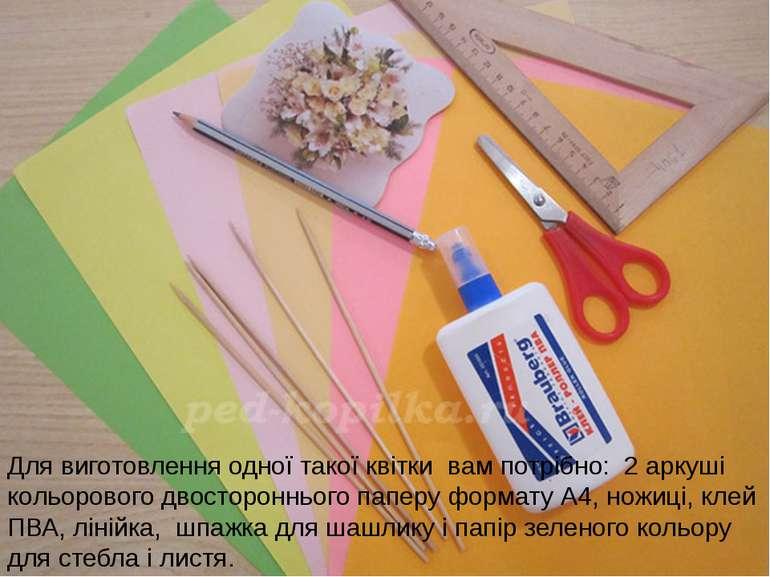 Для виготовлення одної такої квітки вам потрібно: 2 аркуші кольорового двосто...