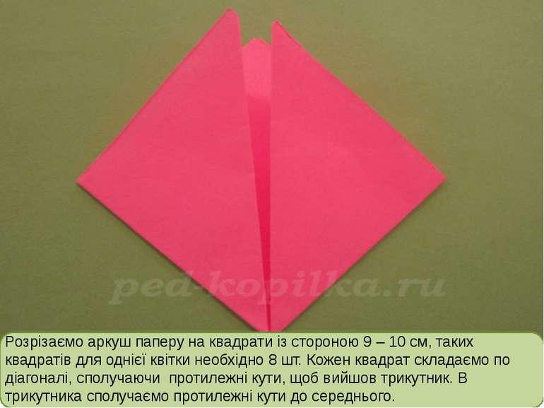 Розрізаємо аркуш паперу на квадрати із стороною 9 – 10 см, таких квадратів дл...