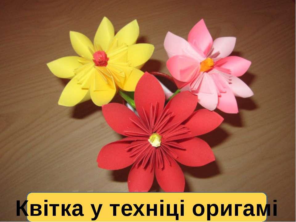 Квітка у техніці оригамі
