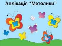 """Аплікація """"Метелики"""""""