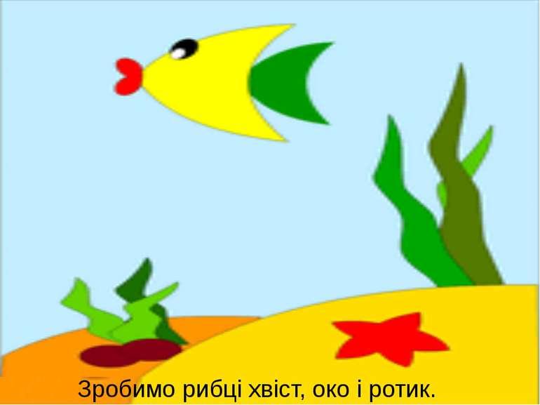 Зробимо рибці хвіст, око і ротик.