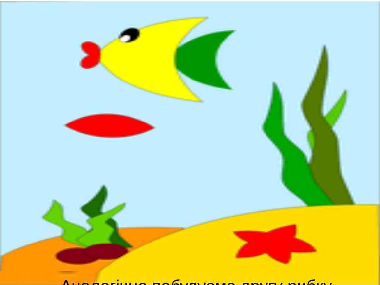 Аналогічно побудуємо другу рибку.