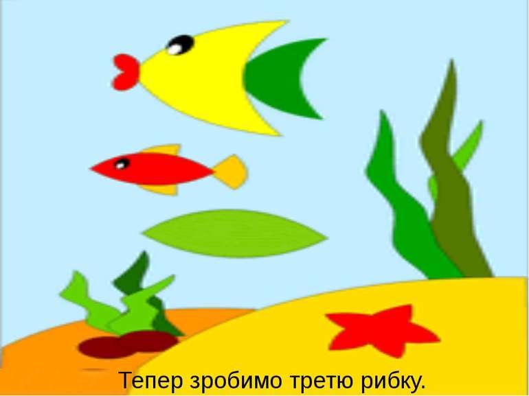 Тепер зробимо третю рибку.