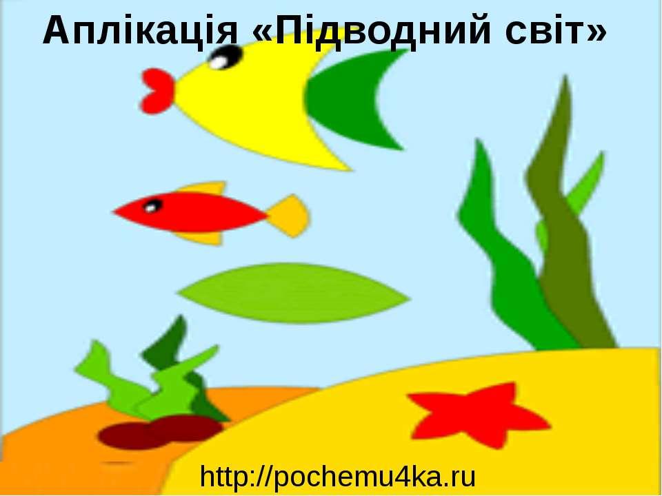 http://pochemu4ka.ru Аплікація «Підводний світ»
