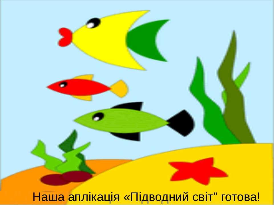 """Наша аплікація «Підводний світ"""" готова!"""
