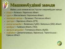 Машинобудівні заводи Майже у всіх великих містах України є машинобудівні заво...