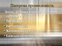 Паперова промисловість Великі фабрики виробництва паперу і картону є у Львівс...