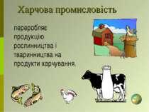 Харчова промисловість переробляє продукцію рослинництва і тваринництва на про...