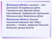 Вінницька область: заказники — Буго-Деснянський, Володимирська дубина, Горячк...