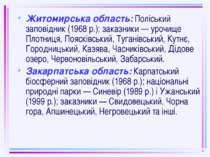Житомирська область: Поліський заповідник (1968 р.); заказники — урочище Плот...
