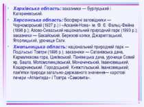 Харківська область: заказники — Бурлуцький і Катеринівський. Херсонська облас...