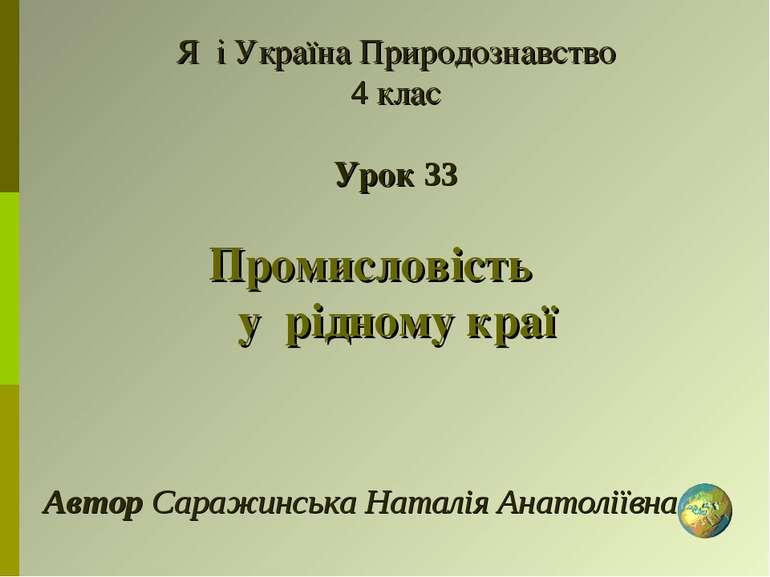 Промисловість у рідному краї Я і Україна Природознавство 4 клас Урок 33 Автор...