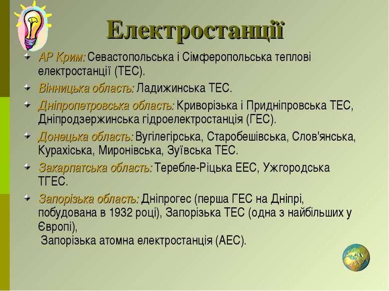 Електростанції АР Крим: Севастопольська і Сімферопольська теплові електростан...