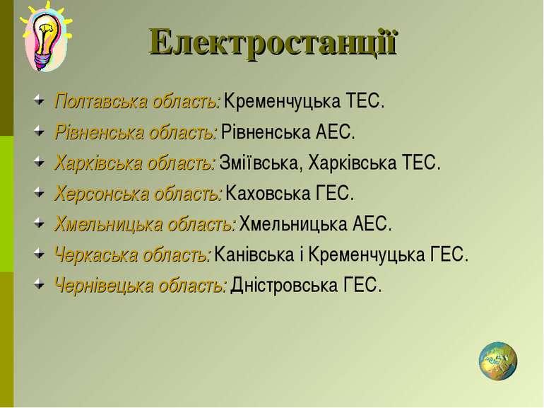 Електростанції Полтавська область: Кременчуцька ТЕС. Рівненська область: Рівн...