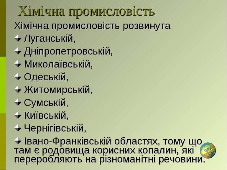 Хімічна промисловість розвинута Луганській, Дніпропетровській, Миколаївській,...