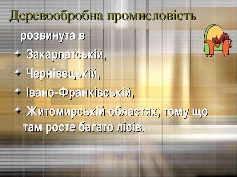 Деревообробна промисловість розвинута в Закарпатській, Чернівецькій, Івано-Фр...
