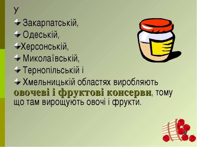 У Закарпатській, Одеській, Херсонській, Миколаївській, Тернопільській і Хмель...