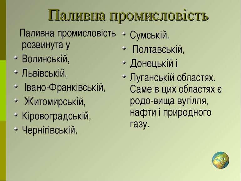 Паливна промисловість Паливна промисловість розвинута у Волинській, Львівські...