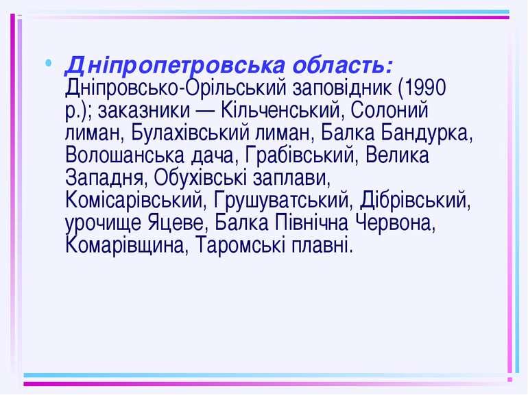 Дніпропетровська область: Дніпровсько-Орільський заповідник (1990 р.); заказн...