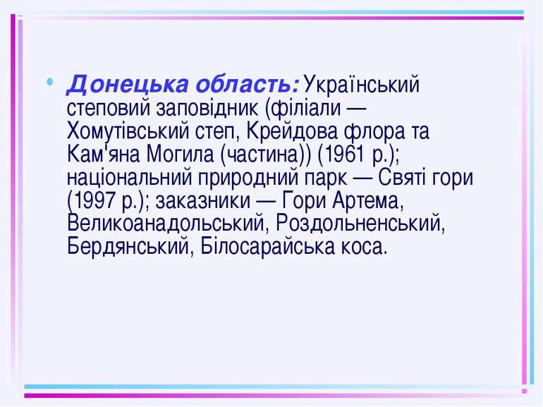 Донецька область: Український степовий заповідник (філіали — Хомутівський сте...