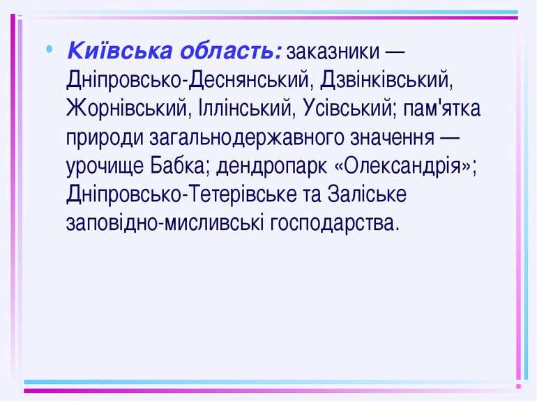 Київська область: заказники — Дніпровсько-Деснянський, Дзвінківський, Жорнівс...