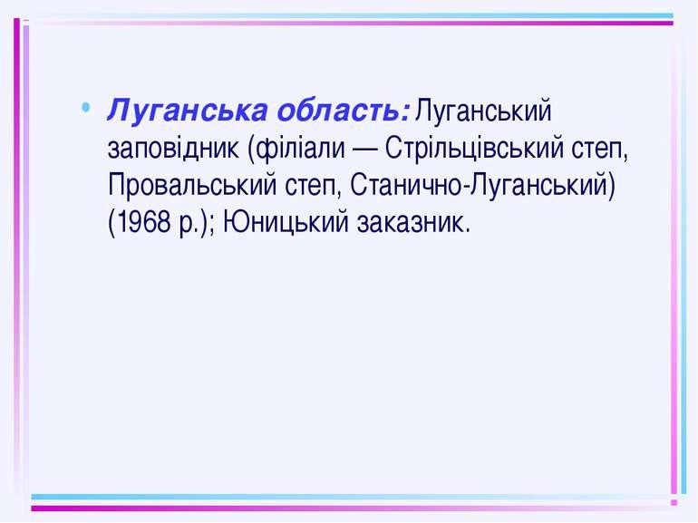 Луганська область: Луганський заповідник (філіали — Стрільцівський степ, Пров...