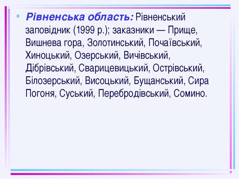 Рівненська область: Рівненський заповідник (1999 р.); заказники — Прище, Вишн...