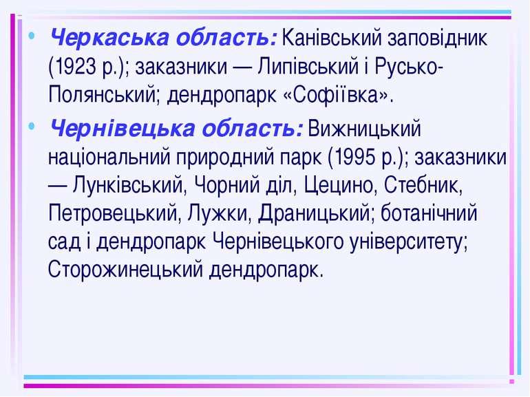 Черкаська область: Канівський заповідник (1923 р.); заказники — Липівський і ...
