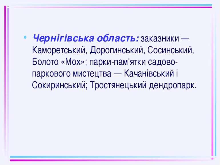 Чернігівська область: заказники — Каморетський, Дорогинський, Сосинський, Бол...