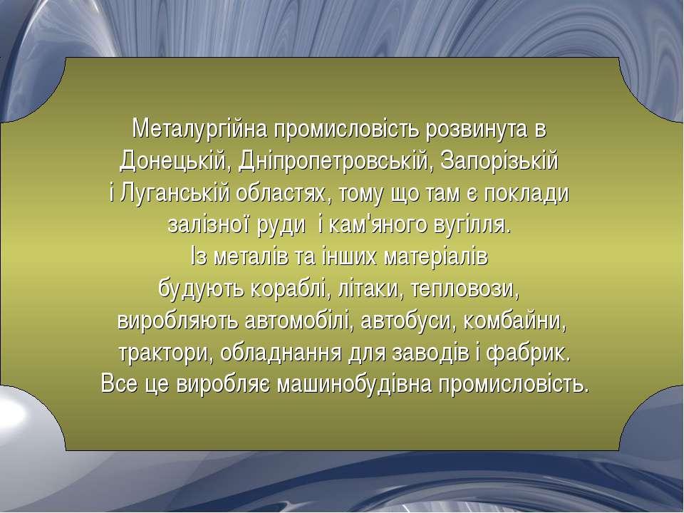 Металургійна промисловість розвинута в Донецькій, Дніпропетровській, Запорізь...