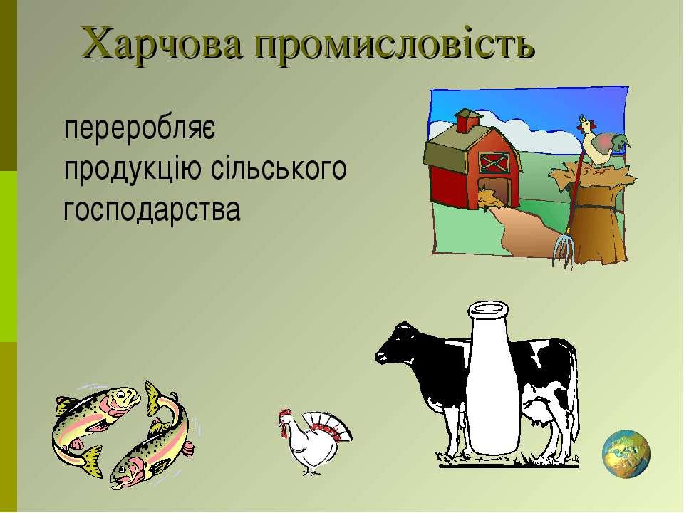 Харчова промисловість переробляє продукцію сільського господарства
