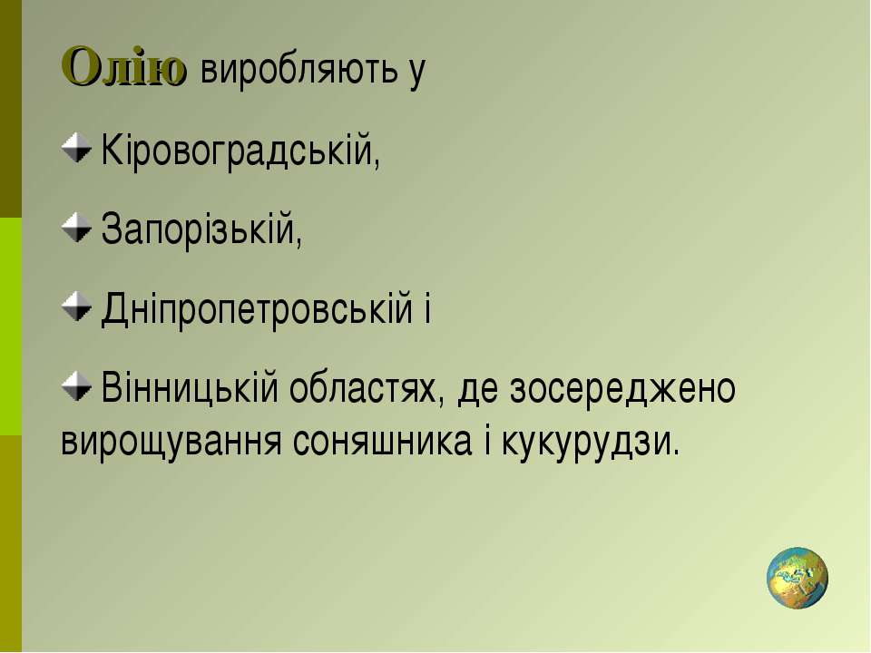 Олію виробляють у Кіровоградській, Запорізькій, Дніпропетровській і Вінницькі...