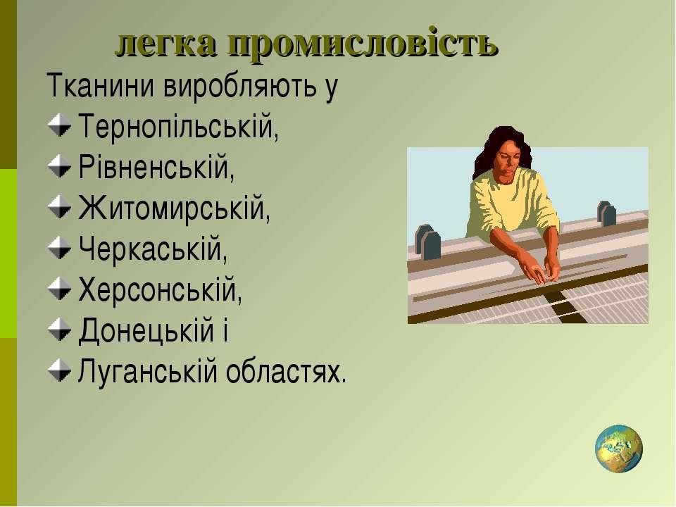 легка промисловість Тканини виробляють у Тернопільській, Рівненській, Житомир...