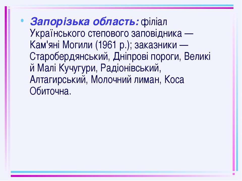 Запорізька область: філіал Українського степового заповідника — Кам'яні Могил...