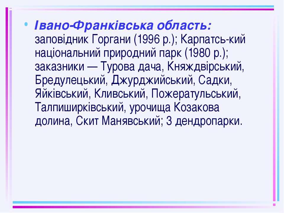 Івано-Франківська область: заповідник Горгани (1996 р.); Карпатсь кий націона...