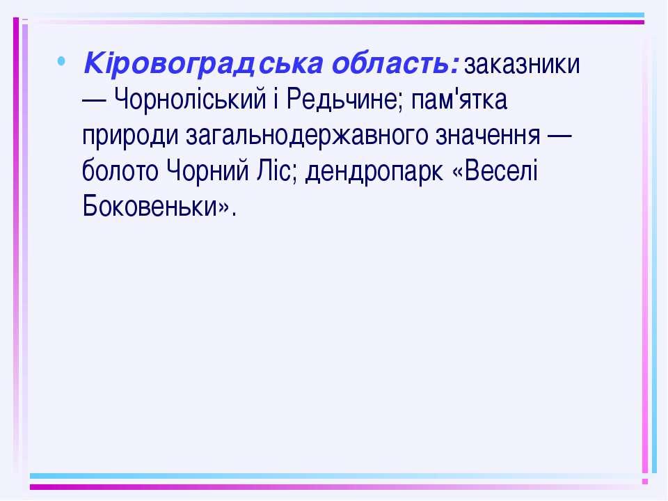 Кіровоградська область: заказники — Чорноліський і Редьчине; пам'ятка природи...