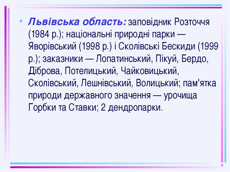 Львівська область: заповідник Розточчя (1984 р.); національні природні парки ...